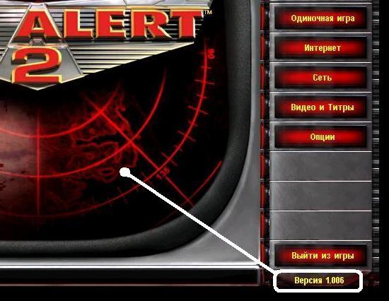 Патч для сетевой игры в red alert 2.