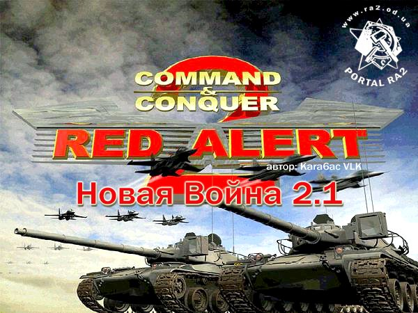 Command & Conquer: Red Alert 2 скачать через торрент