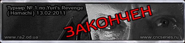 Турнир № 1 по C&C Yuri's Revenge 1.001 ( Hamachi ) ЗАКОНЧЕН!