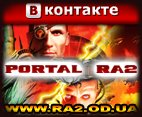 В контакте - Портал RA2 - Все о Red Alert 2 и Yuri's revenge