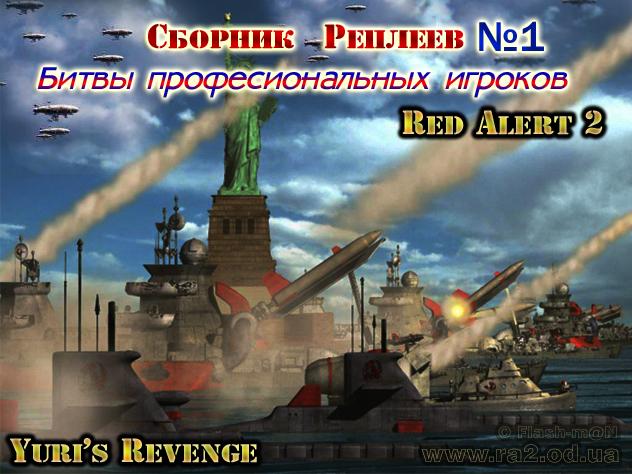 Сборник Риплеев №1